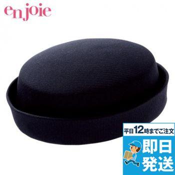 OP601 en joie(アンジョア) 帽子