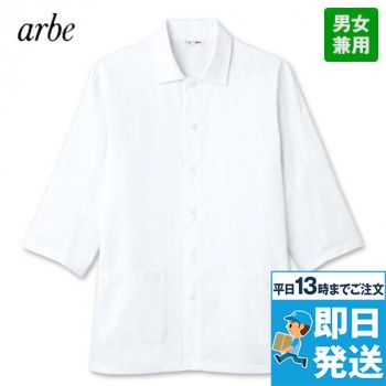 AS-8018 チトセ(アルベ) 七分袖 白衣(男女兼用)