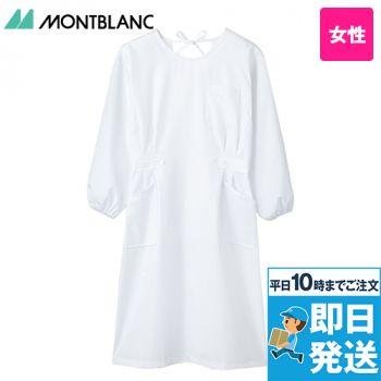 74-061 063 065 067 069 MONTBLANC 長袖予防衣(女性用)