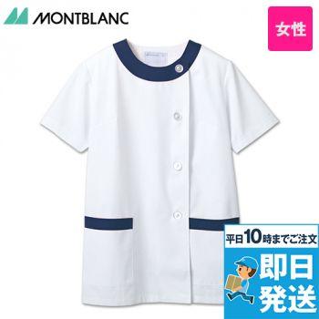 1-092 094 MONTBLANC 調理白衣/半袖(女性用)