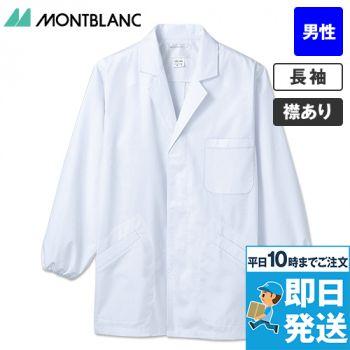 調理白衣(男性用・長袖ゴム入り)