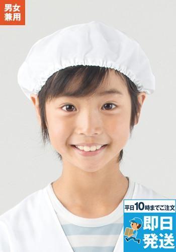 給食帽(2枚入り・男女兼用)