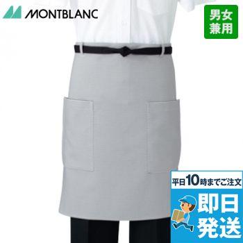 MC813 MONTBLANC ボーダー柄ミドルエプロン(男女兼用)