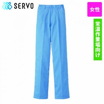 FHP-865 Servo(サーヴォ) フレッシュエリア パンツ(女性用)