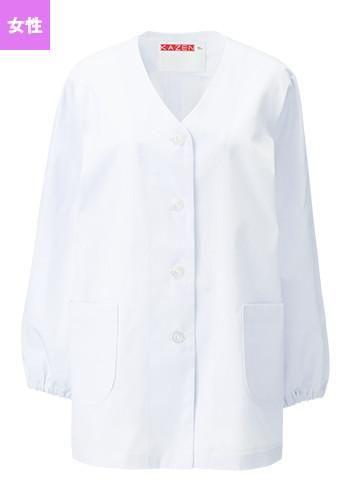 [カゼン]飲食 長袖 調理衣 衿なし90