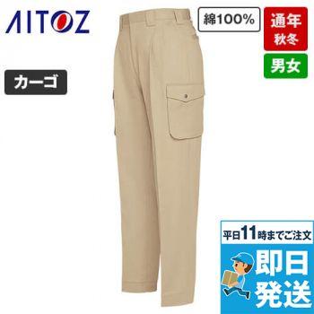AZ-774 アイトス 綿100%カーゴパンツ(ツータック)