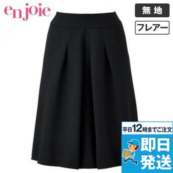en joie(アンジョア) 51416 [通年]フロントタックでふんわりシルエットのフレアースカート(53cm丈) 無地