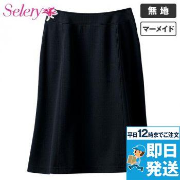 S-16510 SELERY(セロリー) マーメイドスカート 無地