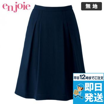 en joie(アンジョア) 56157 [春夏用]シワになりにくくキレイなドレープ感が特徴のフレアースカート 無地