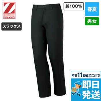 75201 自重堂Z-DRAGON ノータックパンツ(男性用)