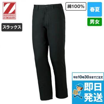自重堂 75201 [春夏用]Z-DRAGON ノータックパンツ(男性用)