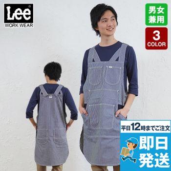 LCK79013 Lee チュニックエプロン(男女兼用)