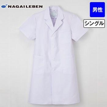 EP112 ナガイレーベン(nagaileben) エミット シングル診察衣半袖(男性用)
