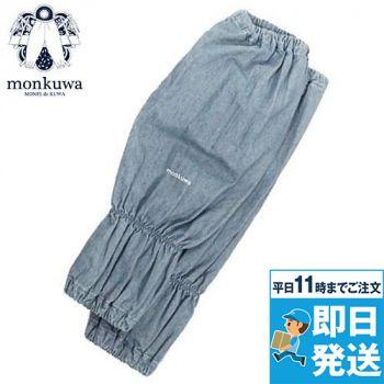 MK36121 monkuwa(モンクワ) アームカバー ダンガリーデニム(女性用)