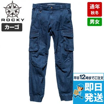 ROCKY RP6905 デニムジョガーカーゴパンツ(男女兼用)