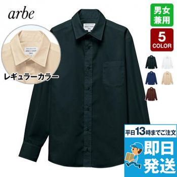 EP-8354 チトセ(アルベ) シャツ/長袖(男女兼用)
