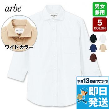 EP-8364 チトセ(アルベ) ワイドカラーシャツ/七分袖(男女兼用)