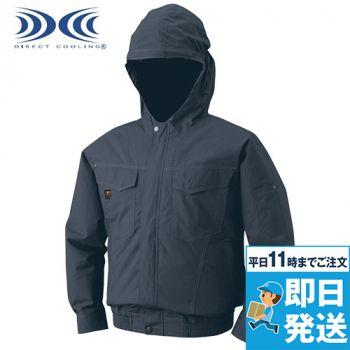 KU91410 空調服 綿100% 長袖