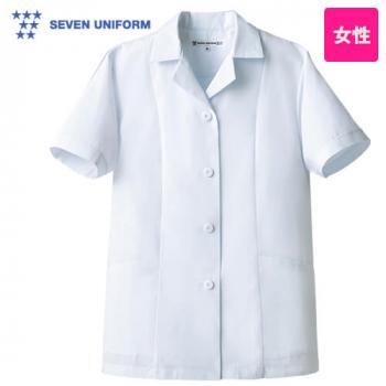 AA337-8 セブンユニフォーム 白衣コート/半袖/襟あり(女性用)