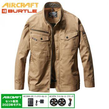 空調服 バートル AC1131SET エアークラフトセット 長袖ブルゾン(男女兼用) 綿100%