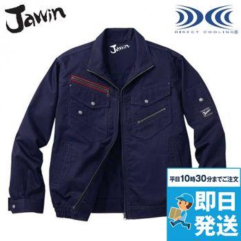 自重堂Jawin 54030 [春夏用]空調服 制電 長袖ブルゾン