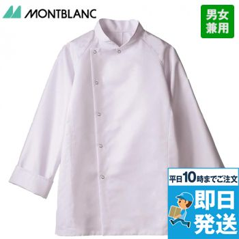 RT6631 MONTBLANC コックコート(男女兼用) ラグランスリーブ Vカットの襟元