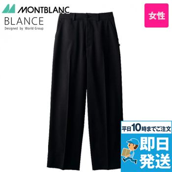BW7504 MONTBLANC ワイドパンツ(女性用)