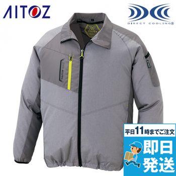 アイトス AZ50199 [春夏用]タルテックス 空調服 長袖ジャケット(男女兼用) ポリ100%