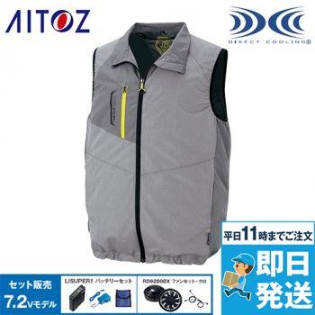 アイトス AZ-50197SET [春夏用]空調服 ベスト(男女兼用) ポリ100%
