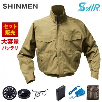 88300SET-K シンメン S-AI