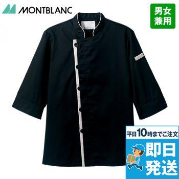 6-420 421 427 428 MONTBLANC コックコート/7分袖(袖口ネット)(男女兼用)