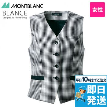 BG6002 MONTBLANC ベスト(裏地付)(女性用)