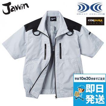自重堂 54090 [春夏用]JAWIN 空調服 フルハーネス対応 半袖ブルゾン