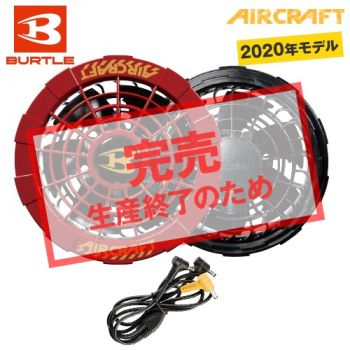 空調服 バートル AC241-96 エア