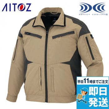 AZ-30589 アイトス 空調服 長袖ブルゾン(男女兼用)