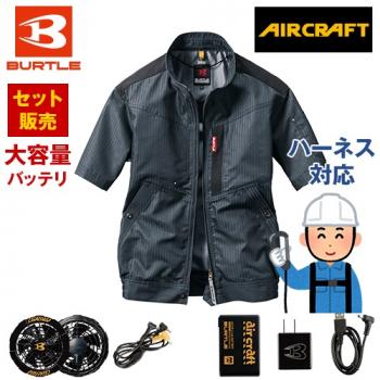 空調服 バートル AC1056SET-B エアークラフト 制電 半袖ブルゾン(男女兼用)