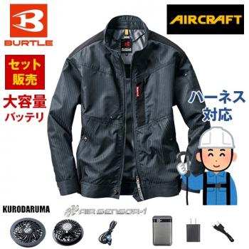 AC1051SET-D バートル エアークラフトセット 制電 長袖ブルゾン(男女兼用)