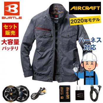 空調服 バートル AC7141SET-B エアークラフト 長袖ブルゾン(男女兼用)