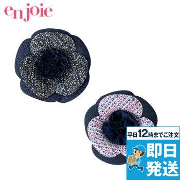 en joie(アンジョア) OP168 コサージュ