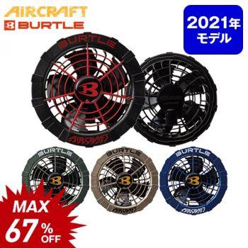空調服 バートル AC271 ファンユニット リミテッドカラー