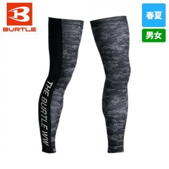 バートル 4063 [春夏用]ロングレッグカバー(男女兼用)