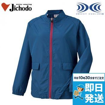 自重堂 87510 [春夏用]レディース空調服 長袖ジャケット ポリ100%