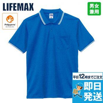 MS3121 LIFEMAX ライン入りベーシックドライポロシャツ(ポリジン加工)