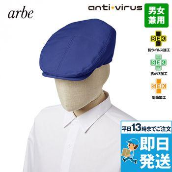 AS-8710 チトセ(アルベ) ハンチング帽