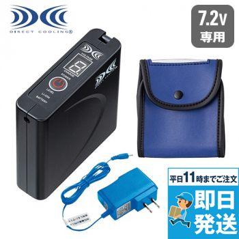 LISUPER1 [春夏用]空調服 パワーファン対応バッテリーセット[返品NG](AZ865945)