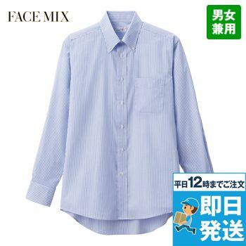 FB4563U FACEMIX ユニセックスボタンダウン長袖シャツ