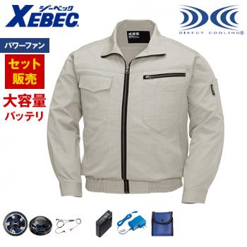 ジーベック XE98002SET-H [