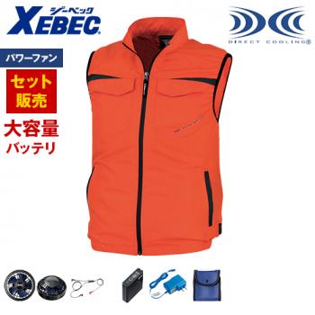 ジーベック XE98011SET-H [春夏用]空調服セット ベスト ポリ100%