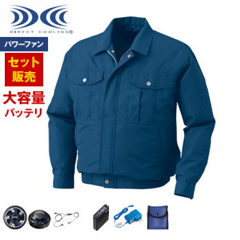 KU90540SET-H [春夏用]空調服セット 綿100%長袖ブルゾン
