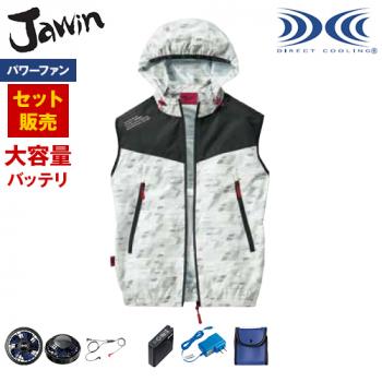 自重堂Jawin 54130SET-H [春夏用]空調服パワーファンセット ベスト(フード付き) ポリ100%